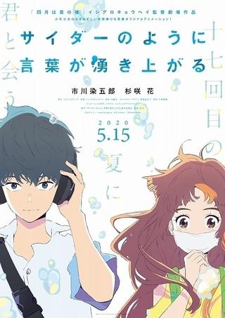 アニメ映画「サイダーのように言葉が湧き上がる」八代目・市川染五郎が声優初挑戦で初主演 杉咲花と共演