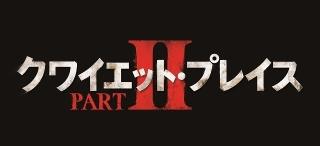 """音を立てたら、""""超""""即死――「クワイエット・プレイス」続編、20年5月日本公開決定"""