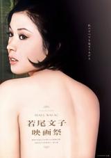 「若尾文子映画祭」20年2月開催! 増村保造監督「刺青」4Kデジタル修復版を世界初披露