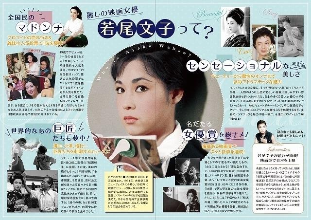 麗しの映画女優・若尾文子