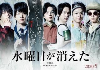 中村倫也、1人7役で見せる七色の魅力!「水曜日が消えた」20年5月公開&特報完成
