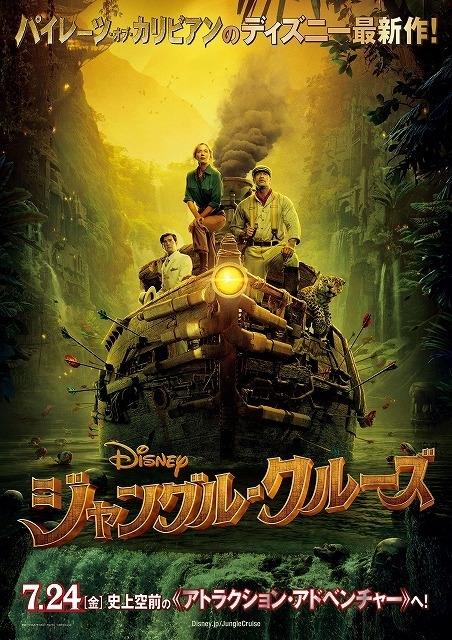 「ジャングル・クルーズ」20年7月公開! D・ジョンソン×E・ブラントとアマゾンをめぐる冒険へ