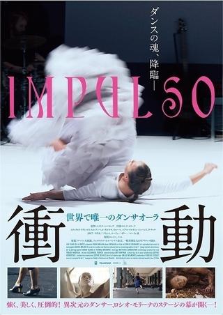 異次元のフラメンコダンサーに迫るドキュメンタリー「衝動」20年3月公開&予告完成
