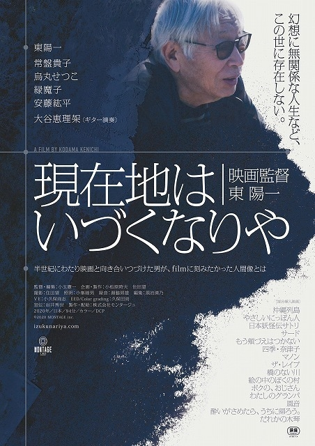 映画監督・東陽一の実像に迫ったドキュメンタリー「現在地はいづくなりや」20年2月公開