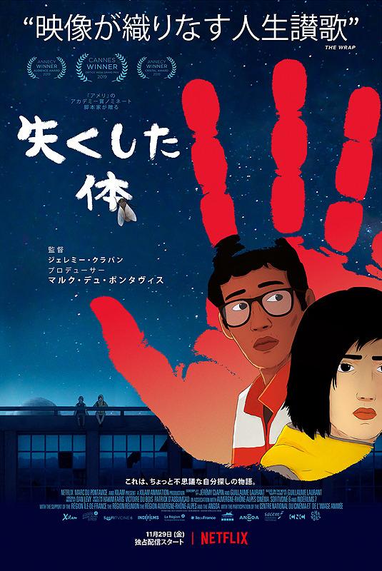 米バラエティが選ぶ2019年のNetflixオリジナル映画ベスト10
