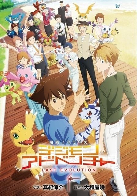 劇場アニメ「デジモンアドベンチャー LAST EVOLUTION 絆」は2月21日公開!
