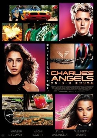 新「チャーリーズ・エンジェル」2月21日公開! ポスター&予告到着