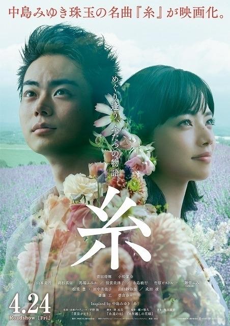 菅田将暉&小松菜奈がダブル主演!