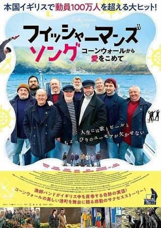 """イギリスで異例のロングラン! """"漁師バンド""""が英音楽界を席巻した奇跡の実話、インタビュー映像入手"""