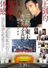 伝説の討論会「三島由紀夫vs東大全共闘」が映画化! ナビゲーターは東出昌大