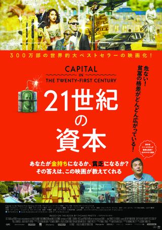 ピケティのベストセラー「21世紀の資本」が映画化 3月20日公開