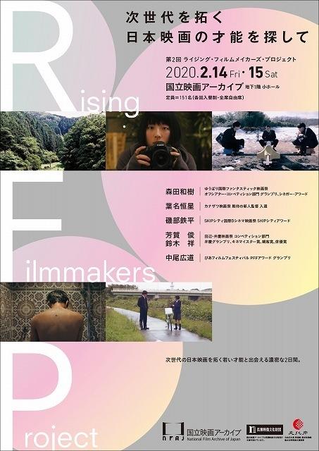 国内映画祭の受賞・推薦作品が集結!「第2回 Rising Filmmakers Project」2月14、15日開催