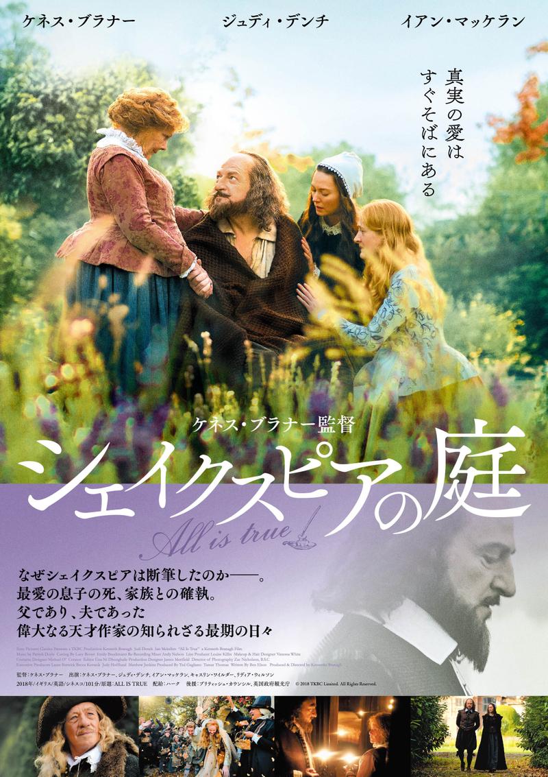 ケネス・ブラナー監督&主演、家族のために生きた文豪の最期の日々を描く「シェイクスピアの庭」予告編
