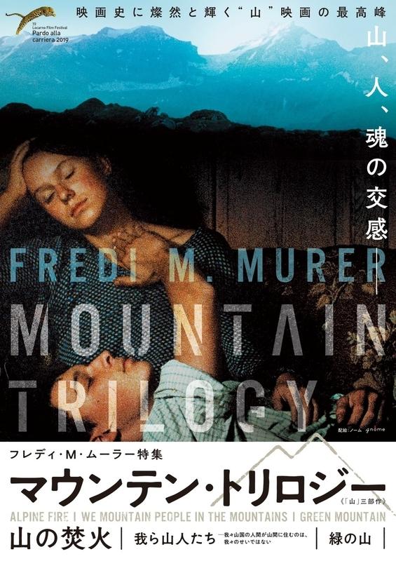 「山の焚火」デジタルリマスター版をはじめ、3作品を上映
