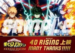 「ヒロアカ」劇場版第2弾、観客動員100万人突破! 「4D RISING 上映」の実施も決定
