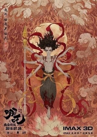 2019年中国映画興行ランキング発表!総合1位はアニメ映画「Ne Zha」、累計興収は1兆円超え