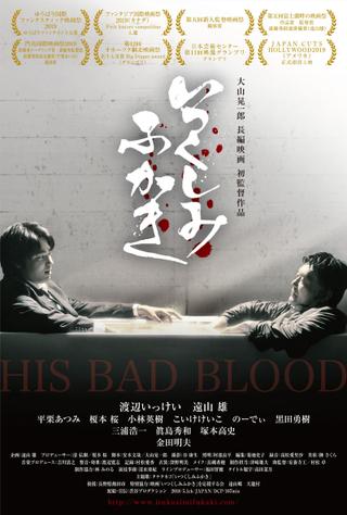渡辺いっけい映画初主演作、ひきこもりの青年と父の関係を描いた「いつくしみふかき」公開