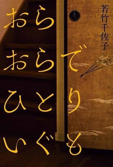 若竹千佐子氏の小説「おらおらでひとりいぐも」