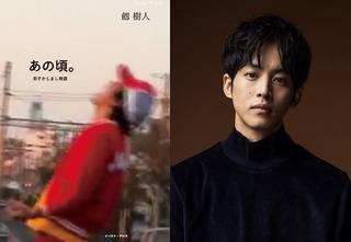 松坂桃李、ハロプロオタクに! 今泉力哉監督×冨永昌敬が「あの頃。」を実写映画化