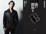亀梨和也が事故物件に住んでみた…! 中田秀夫監督×松原タニシによるホラーに主演