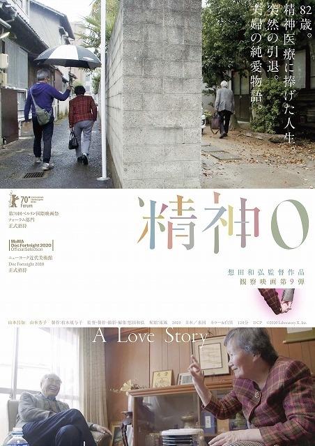 仲代達矢が絶賛する想田和弘監督作「精神0」 ベルリン国際映画祭フォーラム部門選出