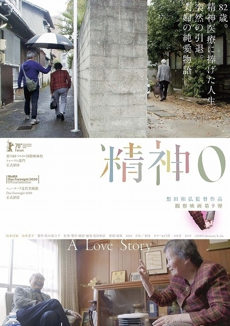 仲代達矢が絶賛する想田和弘監督作「精神0」 ベルリン国際映画祭フォーラム部門選出 - 画像4