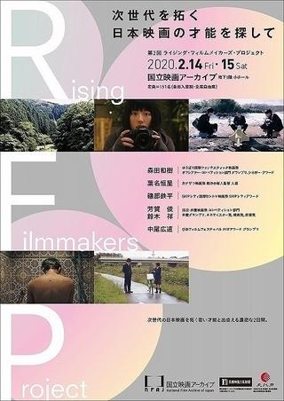 「第2回 Rising Filmmakers Project」入江悠、犬童一心、足立紳、沖田修一が新鋭監督と対談!