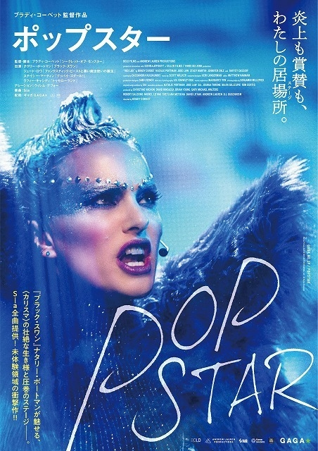 ナタリー・ポートマンがポップスター役で魅せる光と闇 Siaの楽曲が彩る衝撃作、4月公開