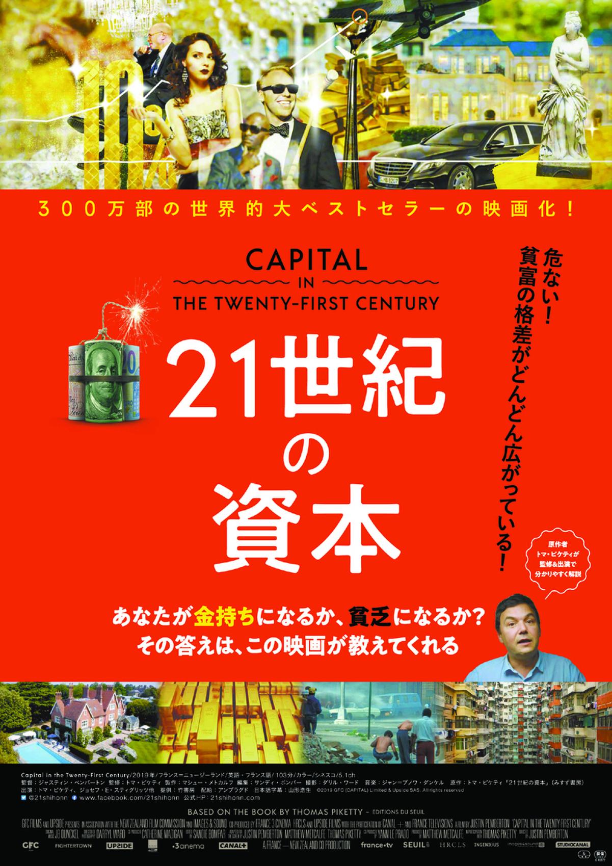 映画版「21世紀の資本」予告 ピケティ本人が監修&出演、数式を使わず ...