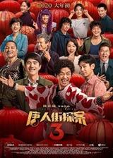 中国映画界に激震! 新型肺炎の影響で旧正月映画7本が公開延期に