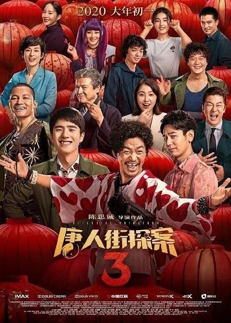 日本人キャストも参加した「Detective Chinatown 3」も延期に