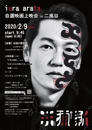 井浦新、アイヌの里・二風谷で1日限りの自選上映会!