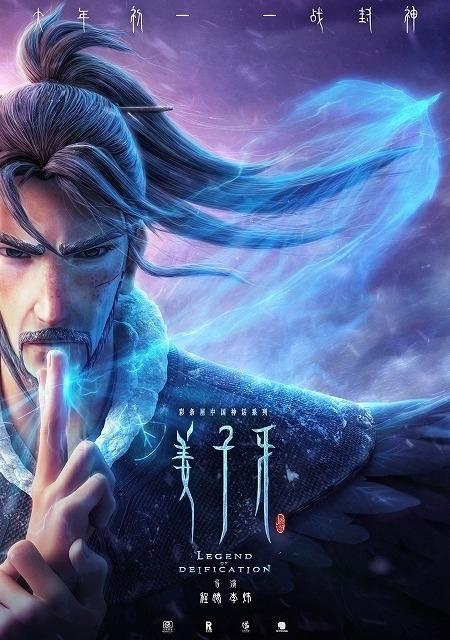 「Ne Zha」に続くシリーズ第2弾「JIANG ZIYA:Legend Of Deification」