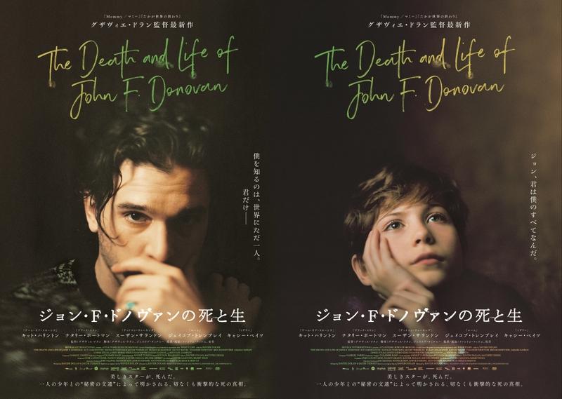 グザビエ・ドラン初の英語劇「ジョン・F・ドノヴァンの死と生」予告編&新ビジュアル