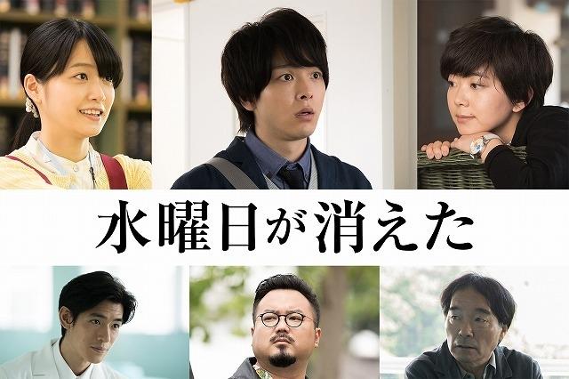 中村倫也主演「水曜日が消えた」5月15日公開決定!石橋菜津美、深川麻衣らも参戦