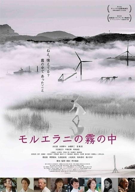 霧が立ちこめる室蘭の街を背景に、水上で舞うバレリーナが幻想的なポスター
