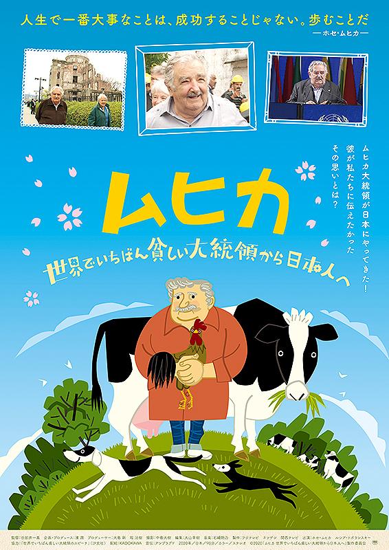 元ウルグアイ大統領を日本人が追ったドキュメンタリー「ムヒカ」4月10日公開