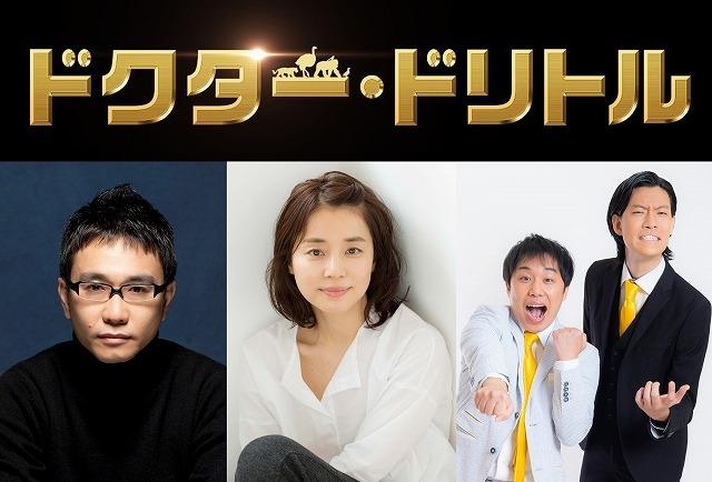 石田ゆり子&八嶋智人&「霜降り明星」が「ドクター・ドリトル」日本語版声優に! 演じる動物は?