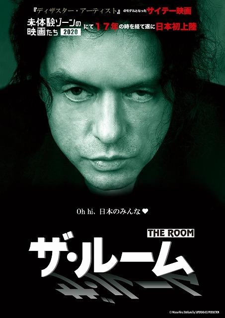 """""""駄作界の市民ケーン""""と称されたカルトムービー「ザ・ルーム」が日本上陸!"""