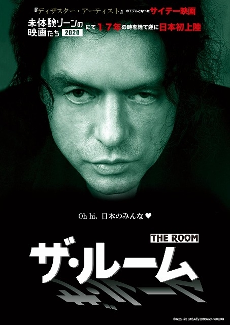 「未体験ゾーンの映画たち2020」で上映