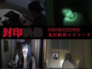 ホラー定額見放題「OSOREZONE」で「封印映像」初出しEPが先行配信!