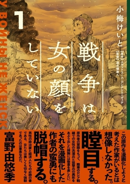 ノーベル文学賞作家の「戦争は女の顔をしていない」コミカライズ第1巻発売 試し読みPVには日笠陽子出演