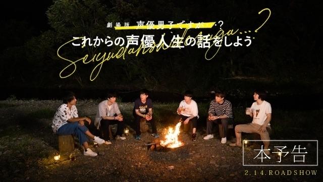 梅原裕一郎、白井悠介ら7人の絆が見える「劇場版 声優男子ですが…?」新予告