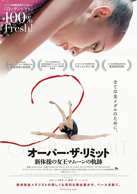 「オーバー・ザ・リミット 新体操の女王マムーンの軌跡」4月10日公開