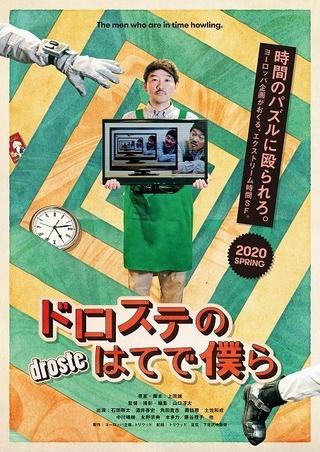 ヨーロッパ企画初の長編映画の公開日決定! 上田誠「劇団じゃないとやれない映画」