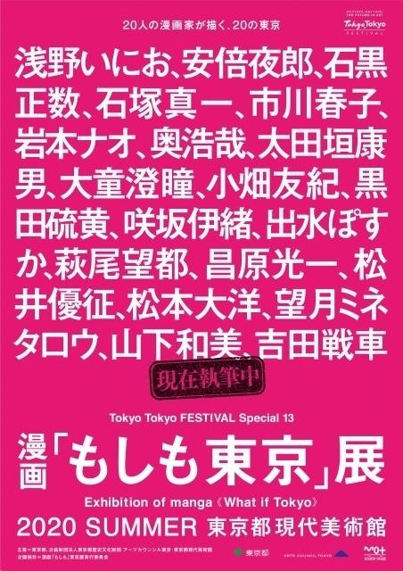 """松本大洋ら20人の漫画家が""""もしも""""の東京を描き下ろす「漫画『もしも東京』展」今夏開催"""