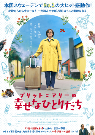 夫の不義をきっかけに第二の人生を前向きに歩む 北欧映画「ブリット=マリーの幸せなひとりだち」公開