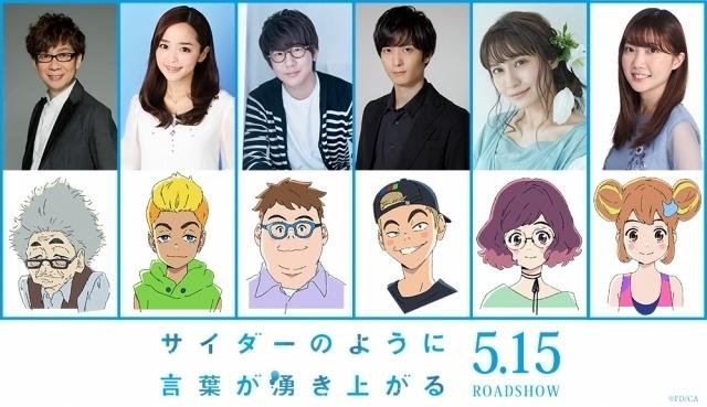 5月公開「サイコト」に山寺宏一、花江夏樹、梅原裕一郎、潘めぐみ、中島愛、諸星すみれ出演