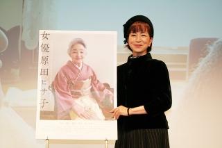 原田美枝子、初監督作お披露目 認知症で自身を女優だと思い込む母をiPhoneで撮影