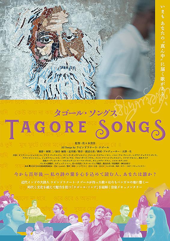 インドの大詩人、タゴールの歌の魅力を掘り起こす